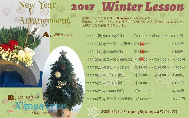 .Winter Lessonお問い合わせありがとうございます!定員になった日とまだ募集中の日がございますのでご確認くださいませ🌲*・゜゚・*:.。..。.:*・ .お問い合わせお待ちしております.#プリザーブドフラワー #Lesson#Christmas#tree#正月#millennium#hausmatsue #島根#松江