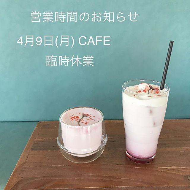 ..HAUS CAFEから臨時休業のお知らせです。4月9日(月)は終日、お休みとさせていただきます。大変ご迷惑をおかけいたしますが何卒、ご理解のほどよろしくお願いいたします。..次の日の10日(火)からは通常営業いたしますのでよろしくお願いいたします︎…..#お知らせ #臨時休業#hausmatsue #haus_matsue#松江カフェ #島根カフェ#松江 #島根 #山陰