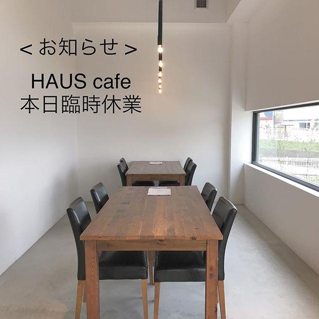 ..おはようございます。HAUS cafe からのお知らせです。本日は誠に勝手ながら終日閉店とさせていただきます。ご迷惑をおかけいたしますが何卒、ご理解のほどお願い申し上げます。.明日から通常営業いたしますのでよろしくお願いいたします。..物販の方は通常通り、11時から営業しております。…#お知らせ #臨時休業#hausmatsue #haus_matsue
