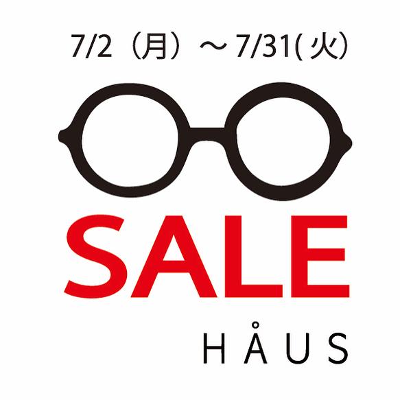 今日から対象フレームをお買い上げでレンズ無料セール始まりましたサングラスレンズも遠近両用レンズもお安くなりますよ〜・#optical#めがね#hausmatsue #島根#松江#松江メガネ#生活に寄り添うメガネ#sale