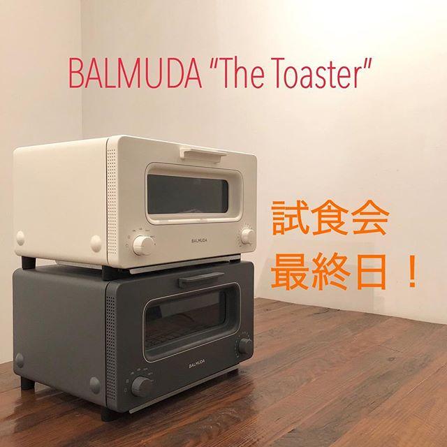 .BALMUDA試食会.連休につき大好評いただいております「The Toaster試食会」。明日が遂に最終日です!.各メディアで話題沸騰中のThe Toaster。The Toasterが家庭のパン生活を一新させます。.試食会ではThe Toasterにより焼き上げられた食パンをお召し上がりいただけます。風味、食感がどれほど変わるのか、ぜひ店頭にて体感くださいませ!.#balmuda#バルミューダ#thetoaster#haus #haus_matsue #hausmatsue #松江カフェ #島根カフェ #松江 #島根 #山陰