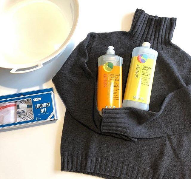 .ドイツ発祥ウール素材のニットなど繊細な生地のお洋服の洗濯にも対応する「sonett」の液体洗剤。100%天然原料を使用し、排水後は微生物により完全に分解される成分で出来ています。「人体と環境に悪影響がない洗剤」という高い評価をsonettは得ています。.繊細なウールニットも家庭用洗濯機での洗濯を可能にします。風合いを長く保つ効果もあるのでデリケートな生地のお洋服には尚おすすめです。おしゃれ着用洗剤の「ナチュラルウォッシュリキッド」、柔軟仕上げ剤の「ナチュラルランドリーリンス」、是非チェックしにお越しくださいませ◎.#sonett#ソネット#洗剤#haus #haus_matsue #hausmatsue #松江カフェ #島根カフェ #松江 #島根 #山陰
