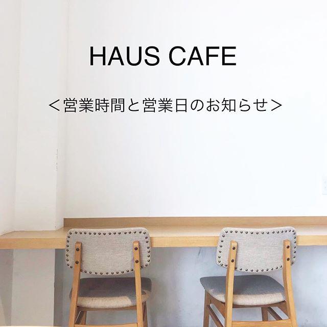 .こんにちは︎HAUS CAFEより営業時間と営業日のお知らせです。.◇2月5日(火) close 17:00 (l.o 16:30).◇2月7日(木)終日お休み.来店を予定されていたお客様には申し訳ないのですが何卒、ご理解のほどお願い申し上げます。.2月8日(金)からは通常営業いたしますのでよろしくお願いいたします。..本日は21時まで営業しております。(ラストオーダー 20時15分)ご来店お待ちしております。..#営業時間 #営業日 #お知らせ#cafe #カフェ #カフェ巡り#hausmatsue #haus_matsue #松江カフェ #島根カフェ#松江 #島根 #山陰#島根旅行