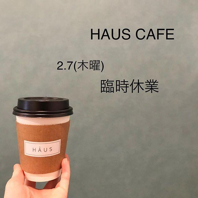 ..おはようございます。HAUS CAFEは本日は臨時休業させていただきます。来店を予定されていたお客様には申し訳ないですが何卒、ご理解の程お願い申し上げます。2月8日(金)から通常営業致しますのでよろしくお願い致します。物販は本日も通常営業しておりますのでよろしくお願い致します!#営業時間#営業日#お知らせ#cafe#カフェ#カフェ巡り#hausmatsue #haus_matsue #松江カフェ#島根カフェ#松江#島根#山陰#島根旅行