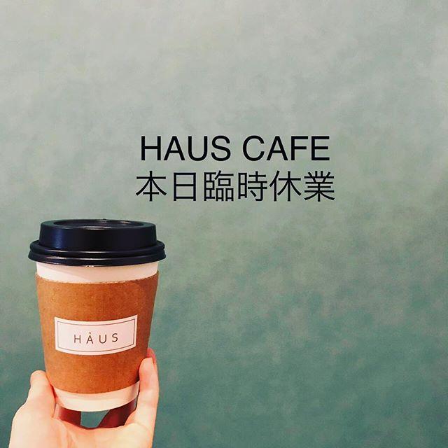 おはようございます。本日はHAUS CAFE臨時休業とさせて頂きます。明日28日は通常通り営業致します。なお物販は本日も営業致しております。ご迷惑お掛けしますがよろしくお願いいたします。#hausmatsue