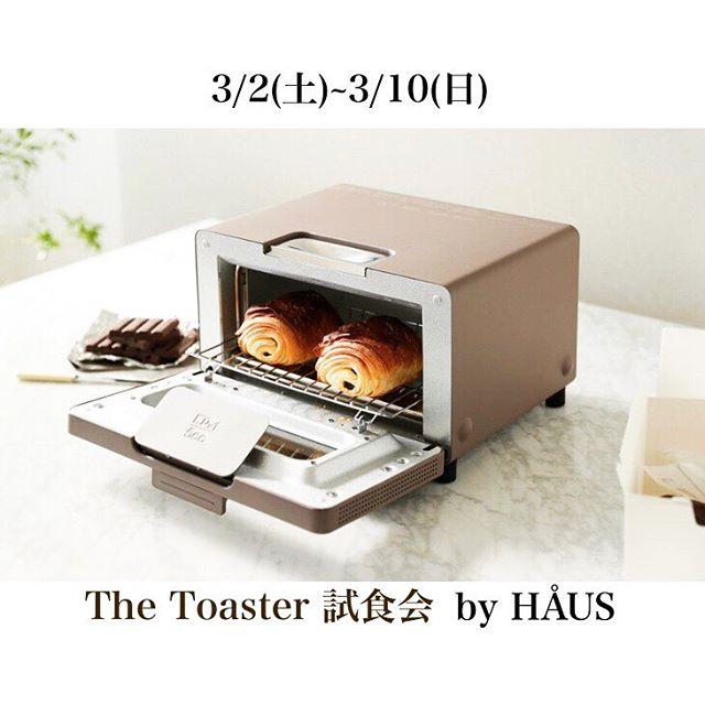 """.""""The Toaster""""試食会実施決定🥪.○期間:3/2(土)~3/10(日).上記の通り、バルミューダの人気シリーズである""""The Toaster""""の試食会を実施致します昨年も実施して大好評いただいた企画がこの度帰ってまいります。市販のパンが驚くほど美味しく焼きあがるという事で人気を集めるThe Toaster。.「噂は聞くけれど、実際のところどれほど美味しく焼けるんだろう?」そんな疑問をお持ちの方は是非お越しください!The Toasterを通して感動体験をお届けします。.更に更に…既にメーカーから発表がある通りThe ToasterとThe Potから新色が登場します!.○The Toaster新色⇨ショコラ○The Pot新色⇨クローム.数量限定にはなりますが、新色の予約受付も実施いたします(3月中旬の入荷予定になります)従来のラインナップとは一線を画すカラーリングに仕上がっています。確実に入手されたい方はこのご機会をお見逃しなく。。この週末は是非ともHÅUSにお出掛けくださいませ.#balmuda#バルミューダ#thetoaster#thepot#haus #haus_matsue #hausmatsue #松江カフェ #島根カフェ #松江 #島根 #山陰"""