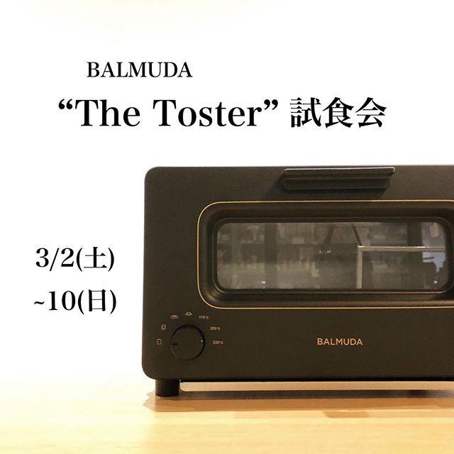 """.""""The Toaster""""試食会実施決定🥪.○期間3/2(土)〜3/10(日).昨日も告知しました通り、明日から10日までThe Toasterを使ったパンの試食会を実施致します。この試食会では市販の食パンを皆様の目の前で実際に焼き上げ、味や食感にどれほどの変化が生まれるのか、The Toasterの性能がどれほど優れているのかを体験していただける企画になります。希少な機会ですので奮ってお集まりください。.そしてそして、既に情報解禁になっている通り、The Tosterと同じく人気のThe Potから「New Collor」が登場致します。.○The Toaster新色⇨ショコラ○The Pot⇨クローム.以上の新色のご予約も合わせて受付致します。(数量限定になります)絶対に逃したくないという方はこのご機会をお見逃しなく。皆様のご来店をスタッフ一同お待ちしております◎.#balmuda#thetoaster#thepot#haus #haus_matsue #hausmatsue #松江カフェ #島根カフェ #松江 #島根 #山陰"""