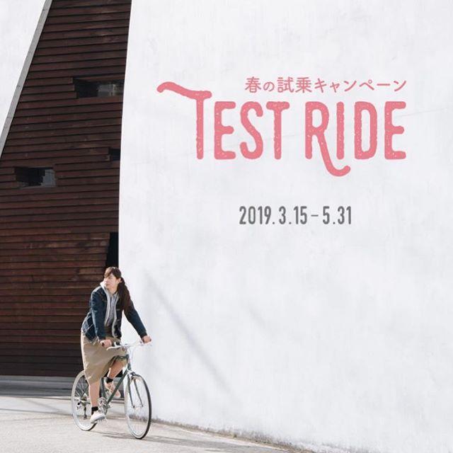 【tokyobike TESTRIDE】HAUSではGW期間中トーキョーバイクの試乗会を開催しています・興味はあるけど試してみたい見て触って、風を感じてみてください・試乗していただいた方にはtokyobikeオリジナルサコッシュをプレゼントしています(数に限りがあります)・期間4/27〜5/6・#GWイベント#tokyobike#トーキョーバイク#自転車#haus #haus_matsue #hausmatsue #松江カフェ #島根カフェ #松江旅行#島根旅行#松江 #島根 #山陰
