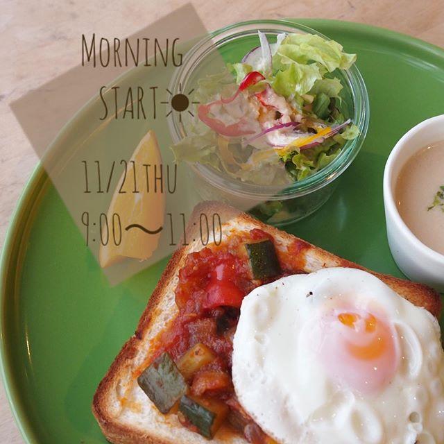 いよいよ明日…11/21…Morning START︎.素敵な一日を迎えるにはまずは素敵な朝食を….コトコト煮込んだ野菜をたっぷりトッピングしたラタトゥイユトースト.旨味たっぷりのキノコを自家製ホワイトソースで包んだクロックムッシュ◎.どのメニューも朝から満足のメニューばかりです.美味しいコーヒーや紅茶などドリンクもセットになっていて魅力的な内容となっています.ぜひお気軽にお立ち寄り下さい.#モーニング#松江モーニング#島根モーニング 《HÅUS営業時間》◎ショップ 11:00〜20:00.◎TABLE HÅUSランチ 11:30〜14:00カフェ 14:00〜18:00(Lo.17:30)#HAUS#HÅUS#TABLEHAUS#hausmatsue#haus_matsue#galette#crepe#ガレット#クレープ#クレープリー#松江ランチ#松江カフェ#ドリンク#テイクアウトドリンク