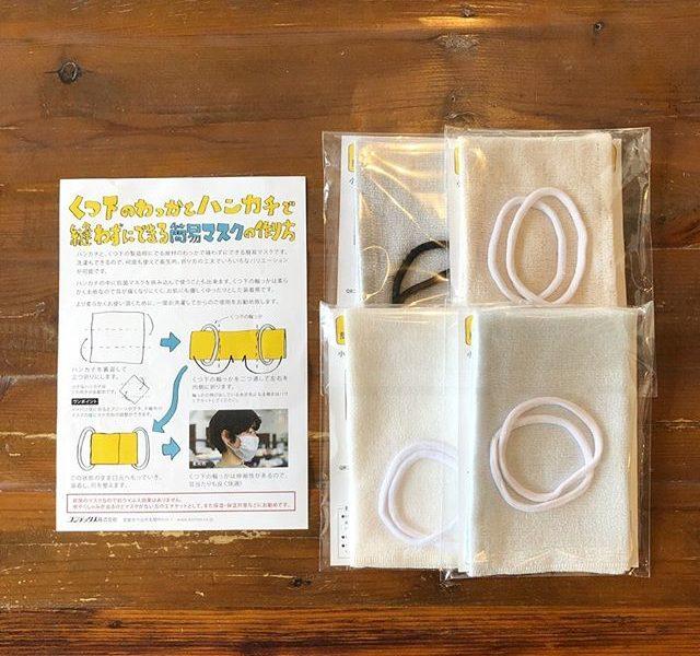 くつ下のわっかと組合わせて作る簡易マスクセットに手巾(ガーゼタイプ)が新たに入荷しました。ご好評のMOKUタイプも引き続きお取り扱い中です。.新入荷のガーゼタイプは薄くて軽く、吸水・速乾性に優れたガーゼハンカチで約34×37cm大きめサイズに仕上げられています。.多くのお客様に行き渡るよう多めの数量でご用意しております。日々の安心のために手巾、MOKUマスクセットをぜひお試しくださいませ。.#今治タオル#マスクセット#手巾 #moku#ウイルス対策#haus #haus_matsue #hausmatsue #松江カフェ #島根カフェ #松江旅行#島根旅行#松江 #島根 #山陰